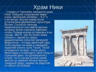 Храм Ники Справа от Пропилеи находится храм Ники. Изящное сооружение имеет оч