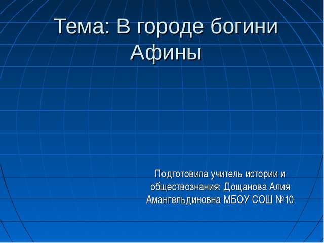 Тема: В городе богини Афины Подготовила учитель истории и обществознания: Дощ...