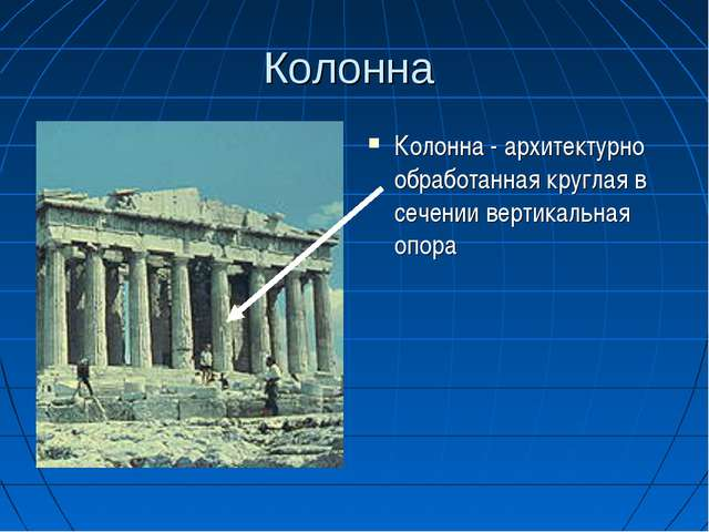 Колонна Колонна - архитектурно обработанная круглая в сечении вертикальная оп...