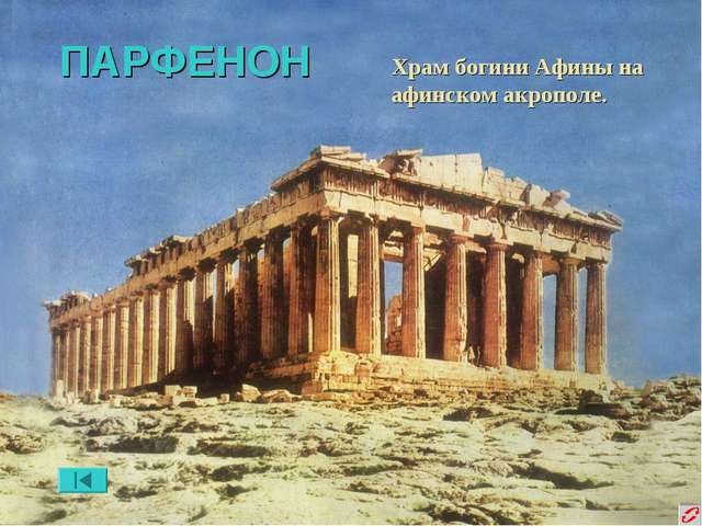 ПАРФЕНОН Храм богини Афины на афинском акрополе.