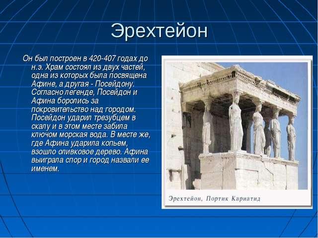 Эрехтейон Он был построен в 420-407 годах до н.э. Храм состоял из двух частей...