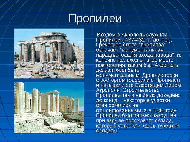 Пропилеи Входом в Акрополь служили Пропилеи ( 437-432 гг. до н.э.). Греческое...