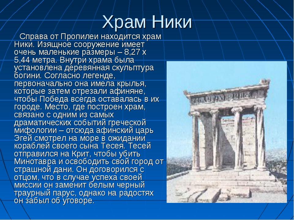 Храм Ники Справа от Пропилеи находится храм Ники. Изящное сооружение имеет оч...