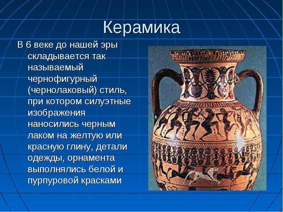 Керамика В 6 веке до нашей эры складывается так называемый чернофигурный (чер...