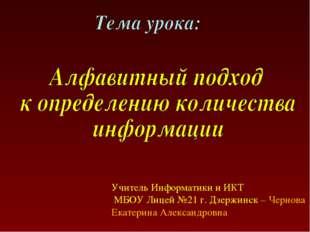 Учитель Информатики и ИКТ МБОУ Лицей №21 г. Дзержинск – Чернова Екатерина Але