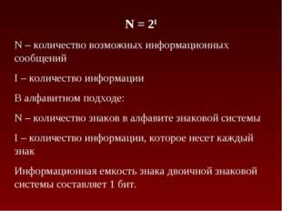 N = 2I N – количество возможных информационных сообщений I – количество инфор