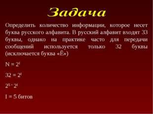 Определить количество информации, которое несет буква русского алфавита. В ру