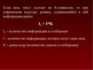 Если весь текст состоит из K-символов, то при алфавитном подходе, размер, сод
