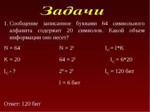 Сообщение записанное буквами 64 символьного алфавита содержит 20 символов. Ка