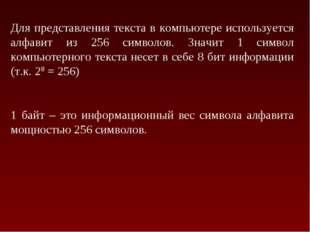 Для представления текста в компьютере используется алфавит из 256 символов. З