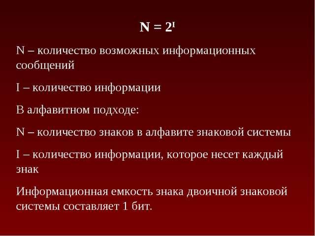N = 2I N – количество возможных информационных сообщений I – количество инфор...