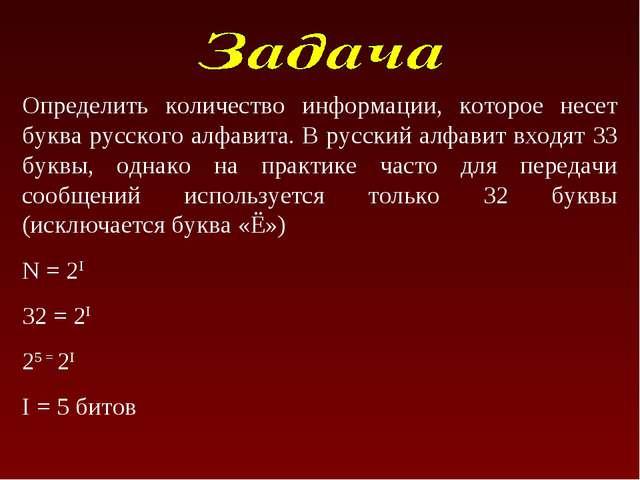 Определить количество информации, которое несет буква русского алфавита. В ру...