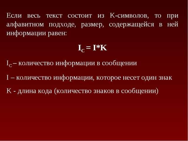 Если весь текст состоит из K-символов, то при алфавитном подходе, размер, сод...