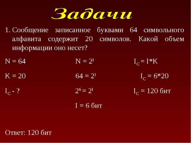 Сообщение записанное буквами 64 символьного алфавита содержит 20 символов. Ка...