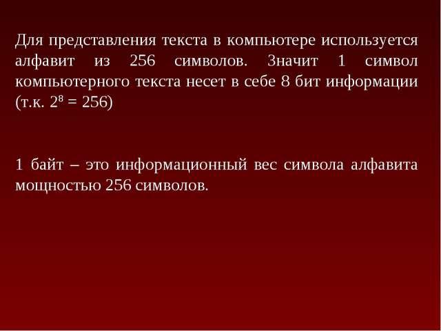 Для представления текста в компьютере используется алфавит из 256 символов. З...