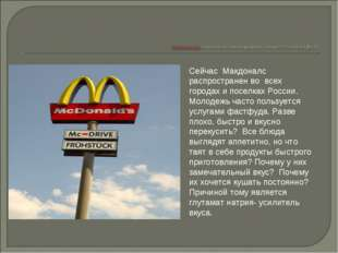 Сейчас Макдоналс распространен во всех городах и поселках России. Молодежь ч