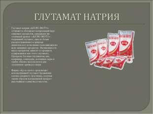 Глутамат натрия «AJI-NO-MOTO» оттеняет и обогащает натуральный вкус пищевых п