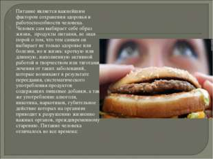 Питание является важнейшим фактором сохранения здоровья и работоспособности ч