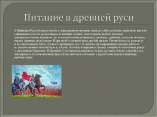 ВКиевской Руси большое место вповседневном питании занимал хлеб, особенно р
