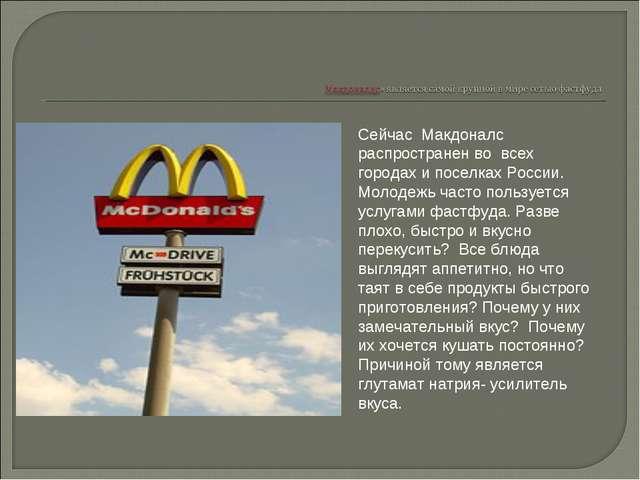 Сейчас Макдоналс распространен во всех городах и поселках России. Молодежь ч...