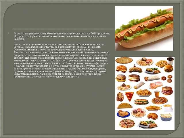 Глутамат натрия и ему подобные усилители вкуса содержатся в 50% продуктов. Не...