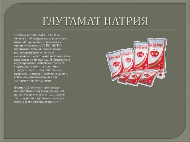 Глутамат натрия «AJI-NO-MOTO» оттеняет и обогащает натуральный вкус пищевых п...