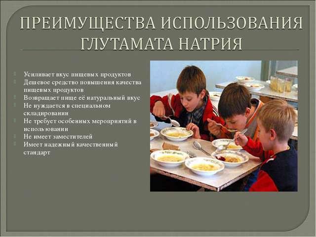 Усиливает вкус пищевых продуктов Дешевое средство повышения качества пищевых...