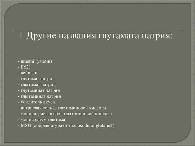 Другие названия глутамата натрия: - umami (умами) - Е621 - вейцзин - глутамат...