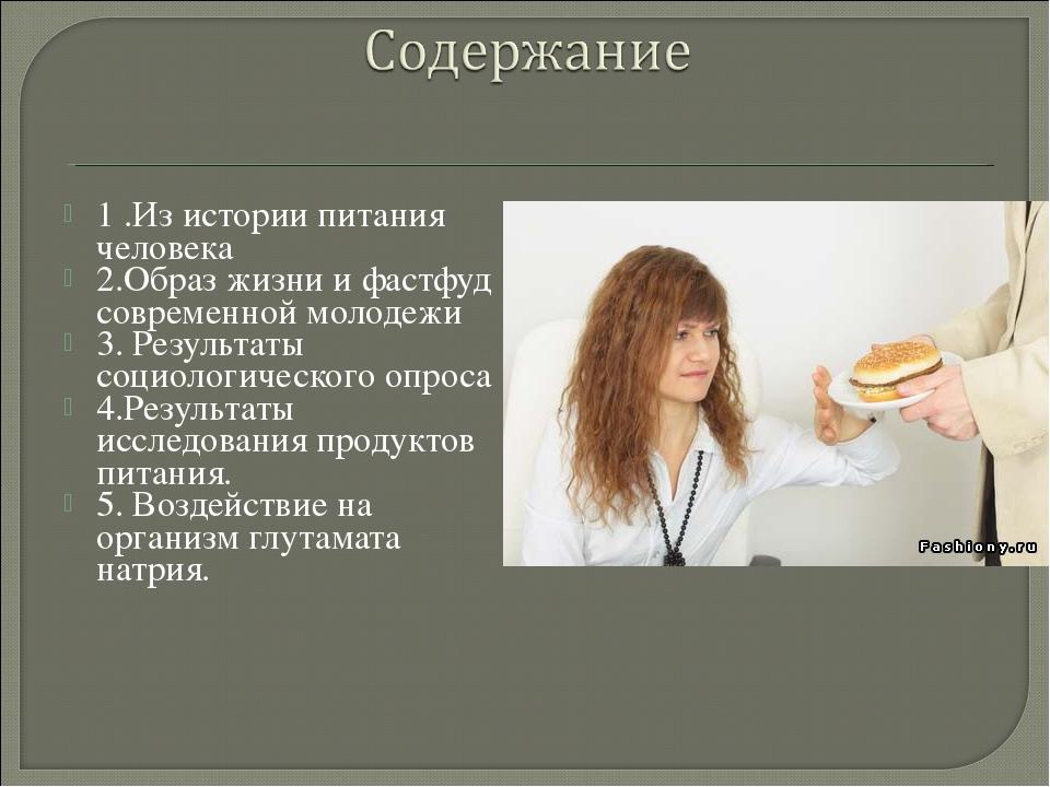 1 .Из истории питания человека 2.Образ жизни и фастфуд современной молодежи 3...