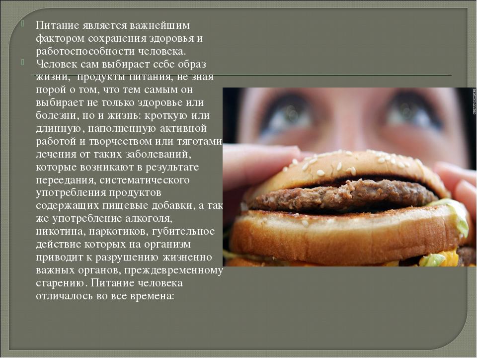 Питание является важнейшим фактором сохранения здоровья и работоспособности ч...