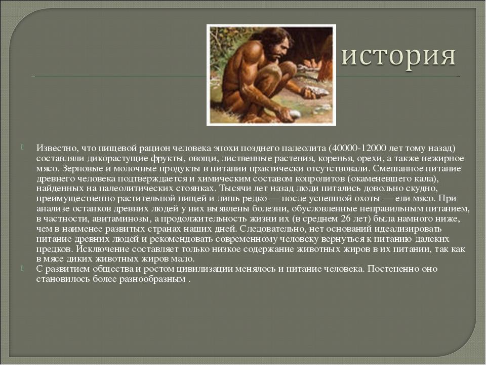 Известно, что пищевой рацион человека эпохи позднего палеолита (40000-12000...