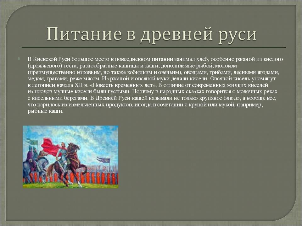 ВКиевской Руси большое место вповседневном питании занимал хлеб, особенно р...