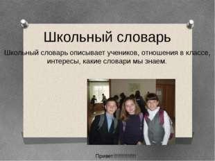 Школьный словарь Школьный словарь описывает учеников, отношения в классе, инт