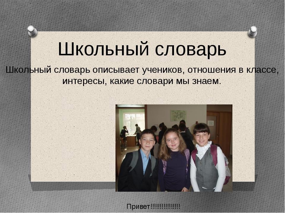 Школьный словарь Школьный словарь описывает учеников, отношения в классе, инт...