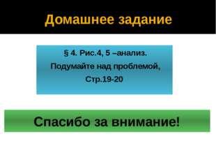 Домашнее задание § 4. Рис.4, 5 –анализ. Подумайте над проблемой, Стр.19-20 Сп