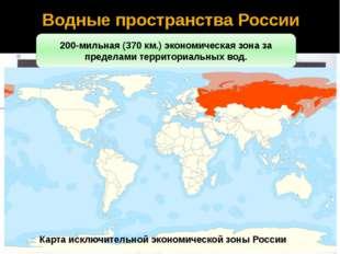 Водные пространства России Экономическая зона закрепляет за государством прав