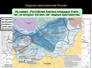 Водные пространства России На картах Российской Федерации продолжают показыва