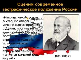 Оценим современное географическое положение России «Некогда какой-то враг выт