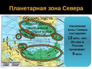 Планетарная зона Севера Планетарная зона Севера занимает обширную территорию