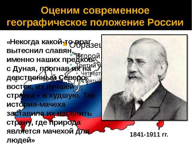 Оценим современное географическое положение России «Некогда какой-то враг выт...