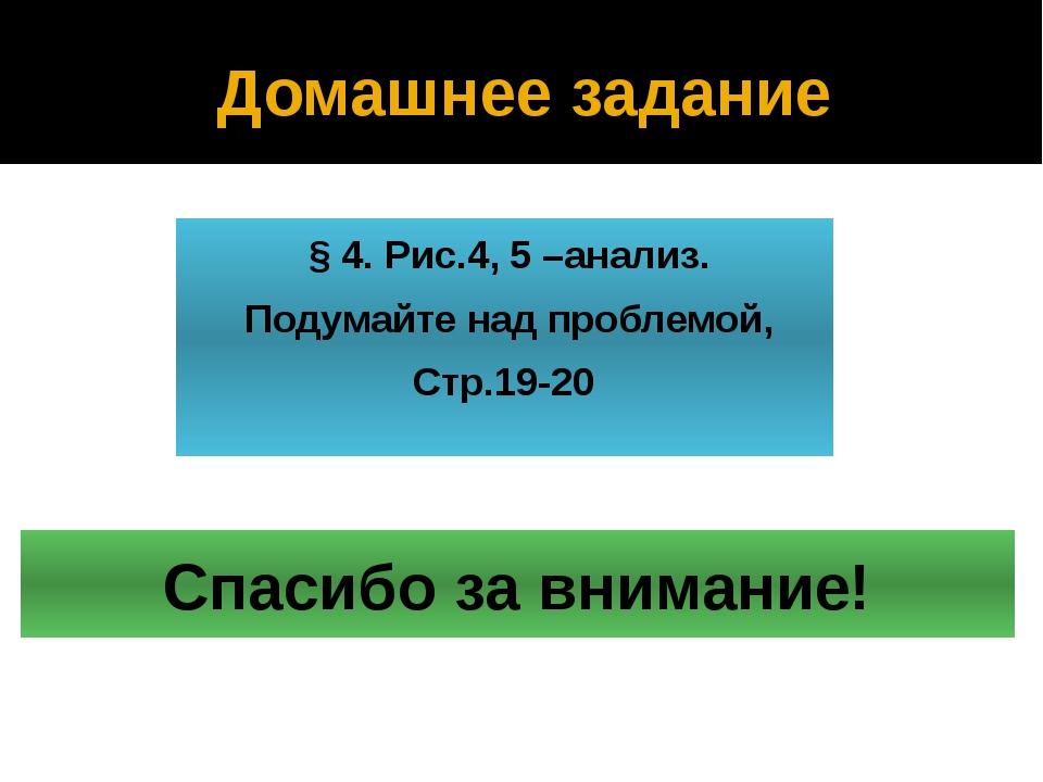Домашнее задание § 4. Рис.4, 5 –анализ. Подумайте над проблемой, Стр.19-20 Сп...