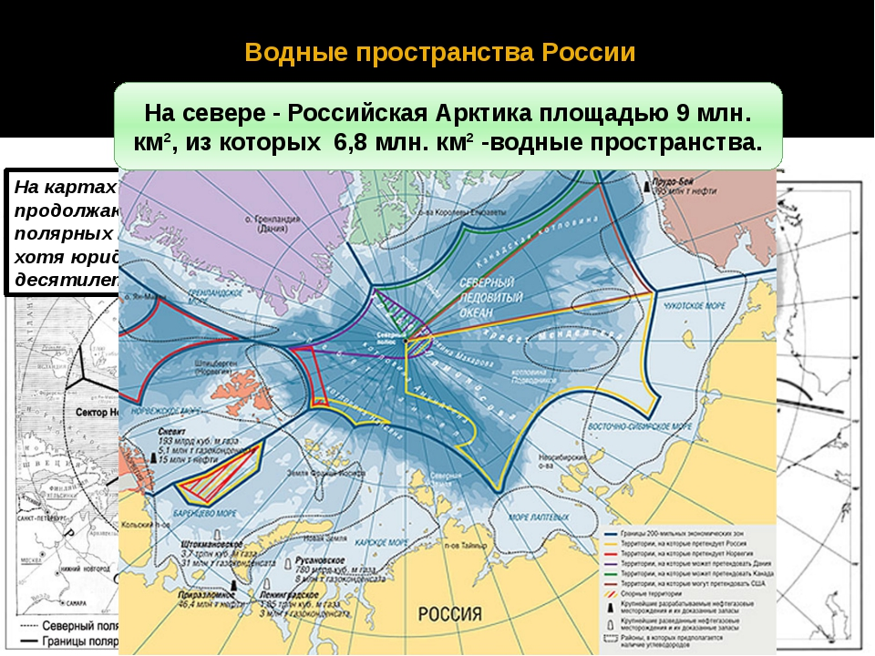 Водные пространства России На картах Российской Федерации продолжают показыва...