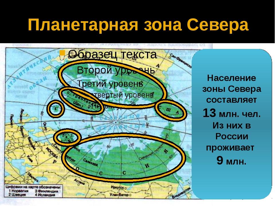 Планетарная зона Севера Планетарная зона Севера занимает обширную территорию...