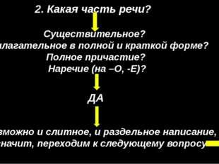 2. Какая часть речи? Глагол? Деепричастие? Краткое причастие? Наречие (не на