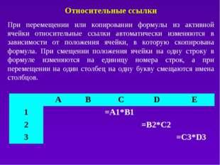 Относительные ссылки При перемещении или копировании формулы из активной ячей