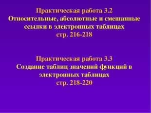 Практическая работа 3.2 Относительные, абсолютные и смешанные ссылки в электр