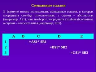 Смешанные ссылки В формуле можно использовать смешанные ссылки, в которых коо