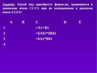 Задание: Какой вид приобретут формулы, хранящиеся в диапазоне ячеек С1:С3, пр