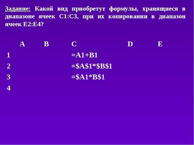 Задание: Какой вид приобретут формулы, хранящиеся в диапазоне ячеек С1:С3, пр...