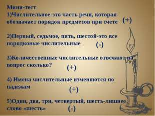 Мини-тест 1)Числительное-это часть речи, которая обозначает порядок предметов